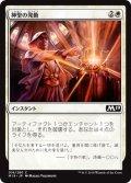 神聖の発動/Invoke the Divine (M19)
