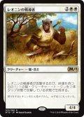 レオニンの戦導者/Leonin Warleader (M19)《Foil》