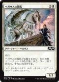 ペガサスの駿馬/Pegasus Courser (M19)