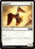 錆色翼の隼/Rustwing Falcon (M19)