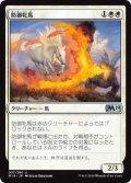 防御牝馬/Shield Mare (M19)