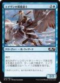 エイヴンの風魔道士/Aven Wind Mage (M19)