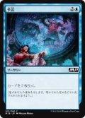 予言/Divination (M19)