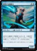 排斥する魔道士/Exclusion Mage (M19)