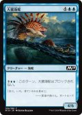 大襞海蛇/Frilled Sea Serpent (M19)
