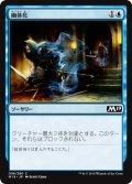 幽体化/Ghostform (M19)