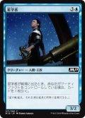 星学者/Scholar of Stars (M19)
