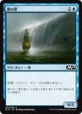霧の壁/Wall of Mist (M19)