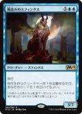 風読みのスフィンクス/Windreader Sphinx (M19)《Foil》