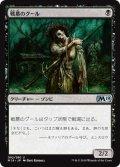 戦墓のグール/Diregraf Ghoul (M19)