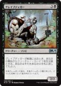 グレイブディガー/Gravedigger (M19)