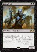 墓地の司令官/Graveyard Marshal (M19)