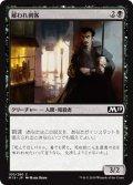 雇われ刺客/Hired Blade (M19)