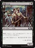 双頭ゾンビ/Two-Headed Zombie (M19)