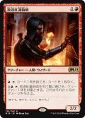 放逐紅蓮術師/Dismissive Pyromancer (M19)