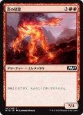 炎の精霊/Fire Elemental (M19)