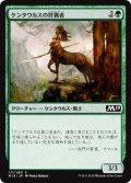ケンタウルスの狩猟者/Centaur Courser (M19)