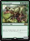 ギガントサウルス/Gigantosaurus (M19)
