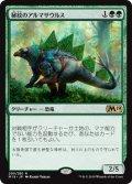 秘紋のアルマサウルス/Runic Armasaur (M19)