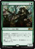 茨の副官/Thorn Lieutenant (Prerelease Card)