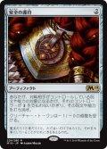 安全の護符/Amulet of Safekeeping (M19) (Prerelease Card)