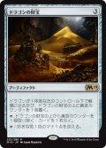 ドラゴンの財宝/Dragon's Hoard (M19)