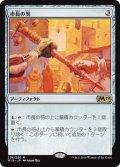 市長の笏/Magistrate's Scepter (M19)