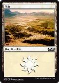 平地/Plains【Ver.4】(M19)