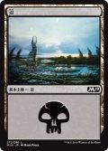 沼/Swamp【Ver.4】(M19)
