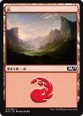 山/Mountain【Ver.3】(M19)