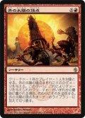 赤の太陽の頂点/Red Sun's Zenith (MBS)《Foil》