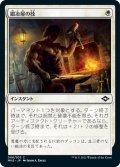 鍛冶屋の技/Blacksmith's Skill (MH2)