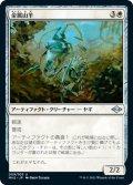 金属山羊/Caprichrome (MH2)