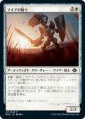 マイアの騎士/Knighted Myr (MH2)