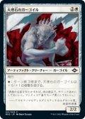 大理石のガーゴイル/Marble Gargoyle (MH2)