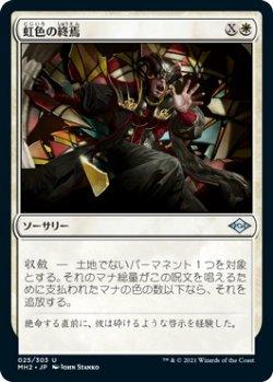 画像1: 虹色の終焉/Prismatic Ending (MH2)