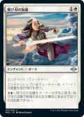 飛び刃の加護/Skyblade's Boon (MH2)