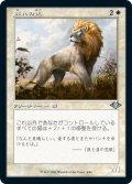 群れの王/King of the Pride (MH2)【エッチング・フォイル版】