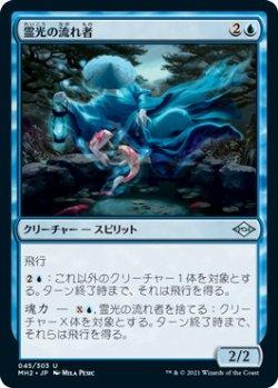 画像1: 霊光の流れ者/Ghost-Lit Drifter (MH2)