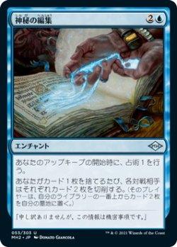 画像1: 神秘の編集/Mystic Redaction (MH2)