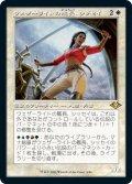 ウェザーライトの艦長、シッセイ/Sisay, Weatherlight Captain (MH2)【エッチング・フォイル版】