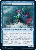 激浪の形成師/Tide Shaper (MH2)