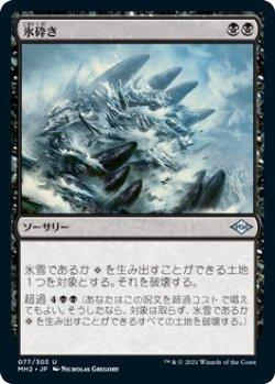 画像1: 氷砕き/Break the Ice (MH2)