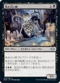 軋む占い師/Clattering Augur (MH2)