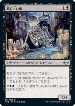 画像1: 軋む占い師/Clattering Augur (MH2)