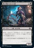 光り刃のうろつく者/Gilt-Blade Prowler (MH2)