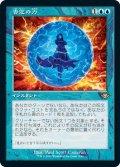 否定の力/Force of Negation (MH2)【旧枠加工版・MH1】《Foil》