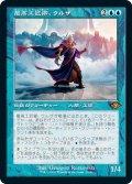 最高工匠卿、ウルザ/Urza, Lord High Artificer (MH2)【旧枠加工版・MH1】《Foil》