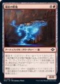 電結の斬鬼/Arcbound Slasher (MH2)