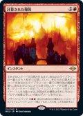 計算された爆発/Calibrated Blast (MH2)